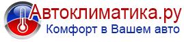 Автоклиматика.ру